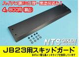 【ジムニー jb23】 ジムニーJB23用スキッドプレート jimny ハイテン鋼製 黒塗装済 ジムニー パーツ