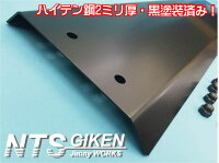 ジムニーJ/B23用スキッドガード【ハイテン鋼製・黒塗装済】