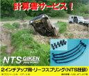 ジムニー用リーフスプリング(2インチアップ用)全ブッシュ付き! ジムニー カスタム 適用車種:SJ30SJ40JA71 JA51JA11JB31