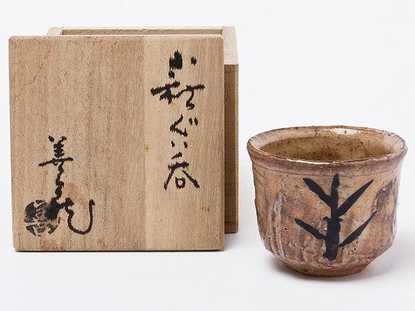 【送料無料】波多野善蔵 作 萩焼 ぐい呑 hatano-08お茶のふじい・藤井茶舗