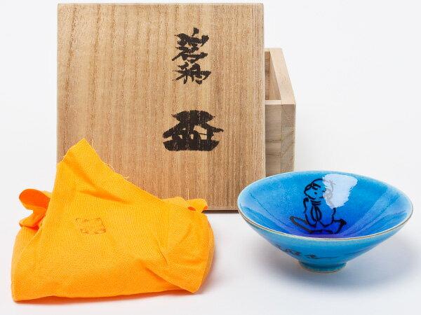 【送料無料】木村芳郎 作 碧釉盃 kimura-01お茶のふじい・藤井茶舗