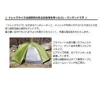 Ripen(ライペンアライテント)トレックライズ00320000テントタープ登山用テント登山2アウトドアギア