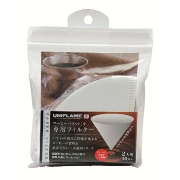 ★エントリーでポイント5倍!UNIFLAME(ユニフレーム) コーヒーバネット専用フィルター2人用 664056ホワイト ケトル やかん 製菓道具 コーヒー用品 コーヒー用品 アウトドアギア