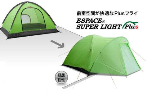 エスパース スーパーライト Plus