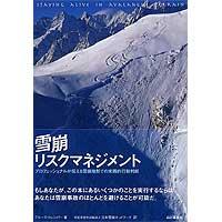 山と渓谷社 雪崩リスクマネジメント 168090