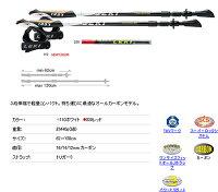 LEKI(レキ)トラベラーカーボン/110ホワイト【smtb-MS】メーカー品番:1300146