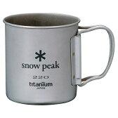 snow peak(スノーピーク) チタンシングルマグ 220 MG-041FHRカップ バーべキュー用品 調理器具 テーブルウェア テーブルウェア(カップ) アウトドアギア