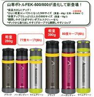 THERMOS(サーモス)新製品「山専ボトル」ステンレスボトル/0.5L/ライムグリーン(LMG)」FFX-500山専用ボトルボトル水筒アウトドア保温・保冷ボトルアウトドアギア