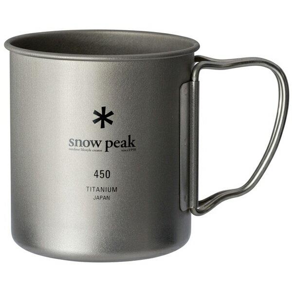 snow peak(スノーピーク) チタンシングルマグ 450 MG-143アウトドアギア テーブルウェア(カップ) テーブルウェア アウトドア キャンプ用食器 カップ おうちキャンプ ベランピング