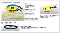 finetrack(ファイントラック)ゴージュバッグ25/YL/BL/25m【smtb-MS】メーカー品番:FWG0107