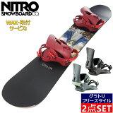 20-21 NITRO DEMAND LTD GULLWING + 21 NITRO RAMBLER メンズ スノーボード 板 ナイトロ デマンド ランブラー ダブルキャンバー グラトリ バインディング付き2点セット 日本正規品