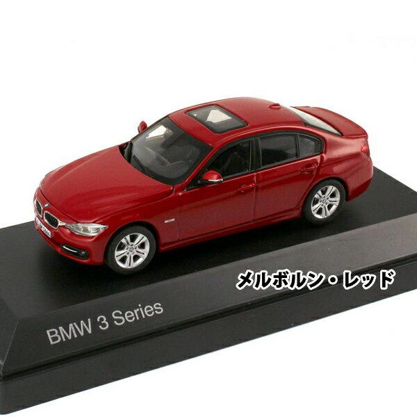 【楽天市場】BMW 3シリーズ セダン(F30)1/43サイズ ミニカー ミニチュアカー:オフィスアズ