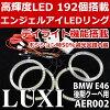 LUXI-エンジェルアイLEDリング-BMW-E46-AER002