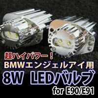 BMW3シリーズE90セダン前期激白発光8WLEDイカリングバルブ