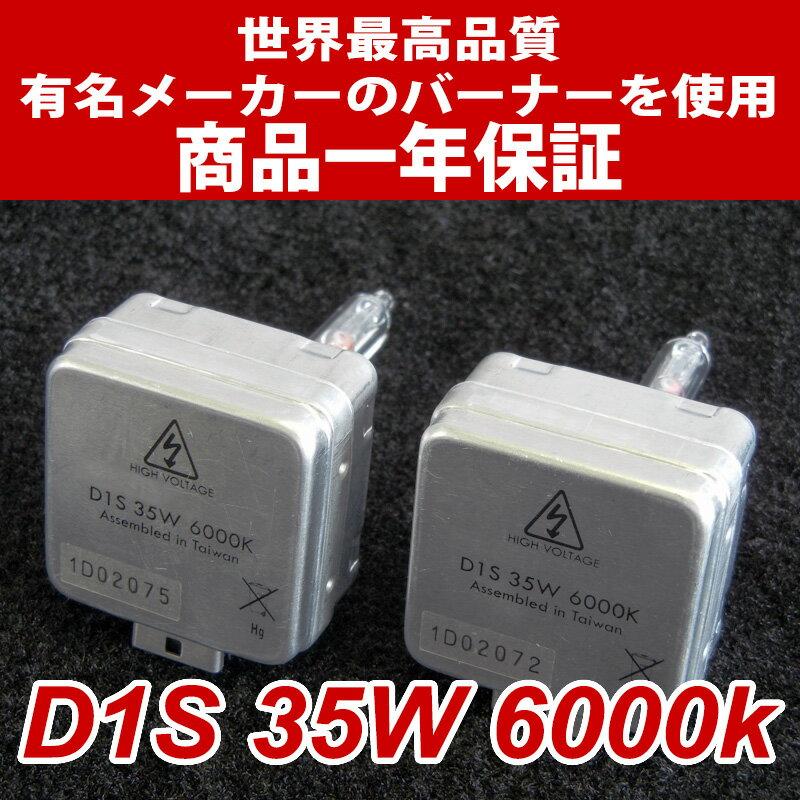 HID用交換バーナー D1S 6000k 35W一年保証