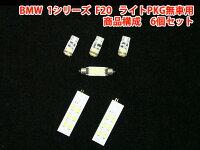 BMW1シリーズF20ライトパッケージ無車用LEDルームライト1台分セット
