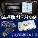 BMW X6 E714チューナー地デジ&2画面表示AVインタ...