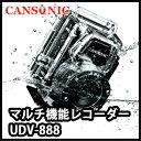 CANSONICキャンソニックマルチ機能レコーダー UDV-...