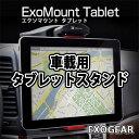 EXOGEARエクソギアエクソマウント タブレット 9〜10...