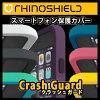 CrashGuard(クラッシュガード)スマートフォン用保護カバー