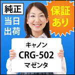 CRG-502