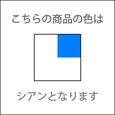(シアン)/シアン