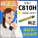 RICOH/c810hy/IPSiO SP トナー イエロー C810H/イエロー/純正