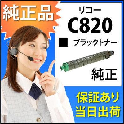 RICOH/c820k/IPSiO