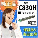 RICOH/c830hk/IPSiO SP トナー ブラック C830H/ブラック/純正