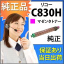 RICOH/c830hm/IPSiO SP トナー マゼンタ C830H/マゼンタ/純正
