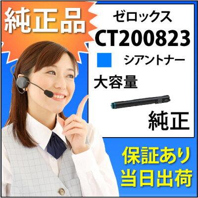 XEROX/CT200823/トナーカートリッジ