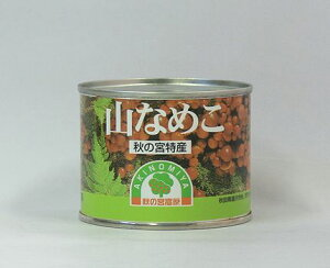 秋田県栗駒山麓で原木栽培されたなめこです。秋田県産 原木栽培「山なめこ水煮」半缶