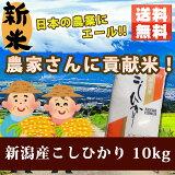 新潟コシヒカリ5kg