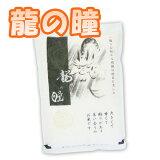 岐阜県産龍の瞳白米6kg