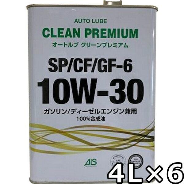 オイル, エンジンオイル  10W-30 SPCF GF-6 100 4L6 AutoLube CLEAN PREMIUM