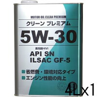 オートルブクリーンプレミアム5W-30SN/GF-5VHVI4L×1【送料無料】05P03Dec16
