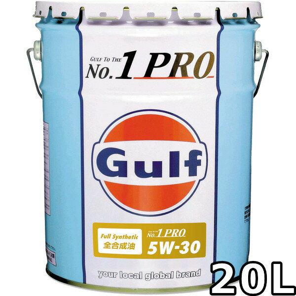 オイル, エンジンオイル  5W-30 Full Synthetic 20L Gulf No.1 Pro