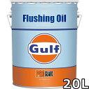 ガルフ プロガード フラッシングオイル 20L 送料無料 Gulf PR...