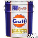 ガルフプロシンセ5W-30SN/CFGF-5SyntheticBlend20L送料無料GulfPROSynthe