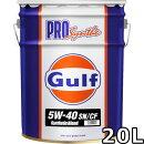 ガルフプロシンセ5W-40SN/CFSyntheticBlend20L送料無料GulfPROSynthe