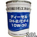 JXTGエネルギーディーゼル10W-30DH-2/CF-420L送料無料JXTGDIESEL