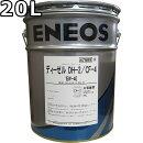 JXTGエネルギーディーゼル15W-40DH-2/CF-420L送料無料JXTGDIESEL