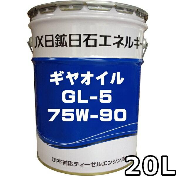 オイル, ギアオイル  GL-5 75W-90 20L ENEOS GEAR OILJXTG