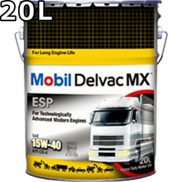 オイル, エンジンオイル  MX ESP 15W-40 DH-2 CK-4SN E9,E7 CF 20L Mobil Delvac MX ESP