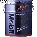モービル マルチパーパス ATF デキシロンIII-H マーコン 20L 送料無料 代引不可 時間指定不可 Mobil Multipurpose ATF