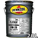 ペンズオイルプラチナム0W-20全合成油20L送料無料PENNZOILPLATINUM