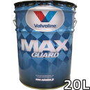 バルボリンマックスガード5W-40SN/CFA3/B3/B4/C3100%合成油20L送料無料ValvolineMaxGuard