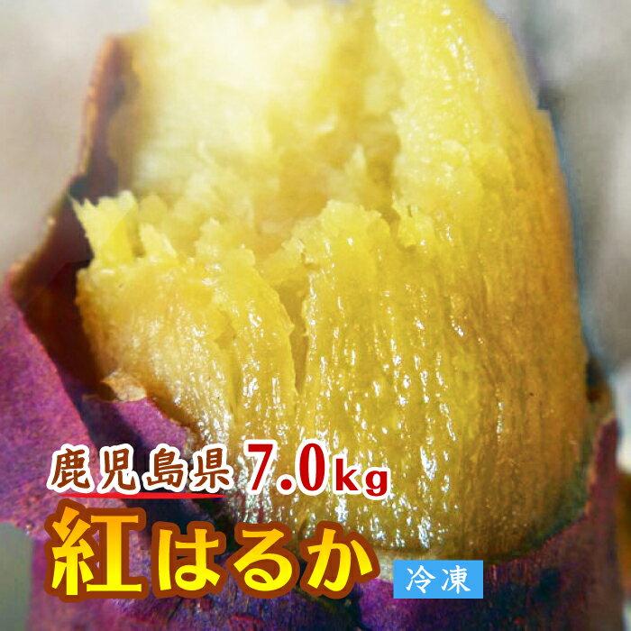 ※蜜いも 紅はるか 冷凍焼き芋【鹿児島産紅はるか 7.0kg】焼き芋 電子レンジ 蜜芋 冷凍 簡単 おいもや べにはるか やきいも【鹿児島 焼き芋専門ショップおいもや】