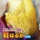 ※蜜いもお試し送料無料紅はるか冷凍焼き芋【鹿児島産紅はるか500g】焼き芋電子レンジ蜜芋冷凍簡単おいもやべにはるかやきいも【鹿児島焼き芋専門ショップおいもや】05P05Nov16