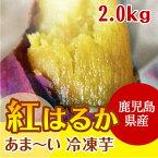 ※蜜いも 紅はるか 冷凍焼き芋【鹿児島産紅はるか 2.0kg】焼き芋 電子レンジ 蜜芋 冷凍 簡単 おいもや べにはるか やきいも【鹿児島 焼き芋専門ショップおいもや】